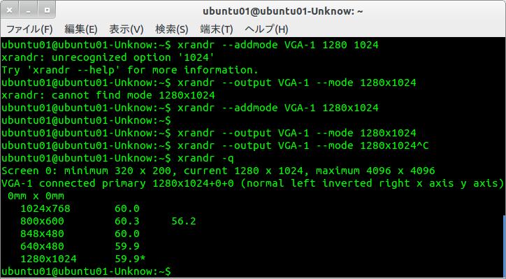 ubuntu14.04LTSにて17インチ(1280×1024)モニタの解像度の設定