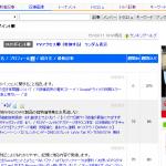 にほんブログ村_Google人気ランキング_OUTポイント一位獲得